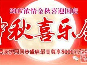 """史上""""月饼王""""惊现华南国际汽车城,贵宾护照办理正式启动,最高尊享8000元优惠!"""