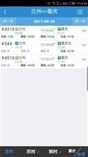 9月26日16时05分 兰渝铁路正式开始售票