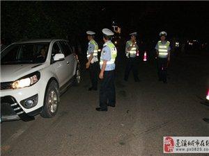 蓬溪交警大队持续开展集中夜查行动