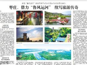 """枣庄借力""""鲁风运河""""续写旅游传奇"""