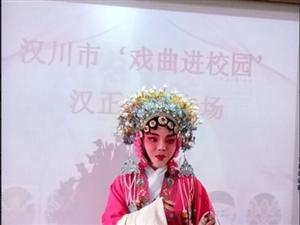 """汉川市""""戏曲进校园""""汉正小学专场"""