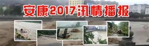 安康2017汛情播报