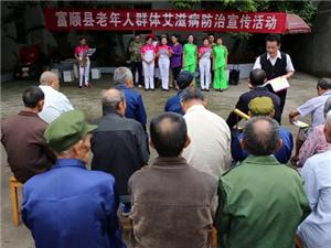 富顺县老年人群艾滋病防治宣传活动在东湖敬老院进行