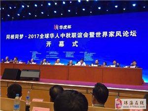 �A虎杯2017.9.25�A虎科技北京站全天高能