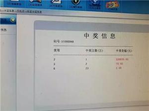 蓬溪彩民喜中双色球二等奖