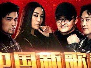 第三季中国新歌声淄博海选赛