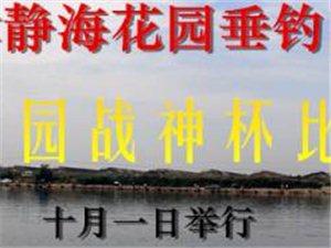 国庆大事件!天津静海花园举办钓鱼比赛!宝马开回家!