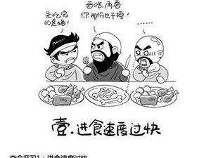 【九个夺命恶习】