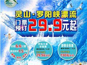国庆大福利!灵山罗阳峡漂流门票低至29.9元