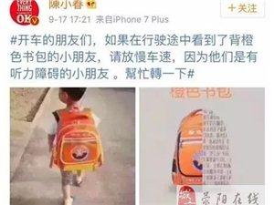开车的朋友们,看到背这种橙色书包的孩子,请务必放慢车速……