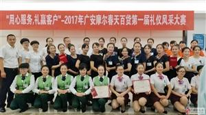 广安摩尔春天百货诚聘电脑部文员、总台文员、楼层班长