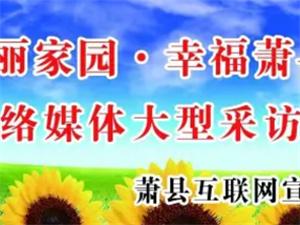 美丽家园-幸福萧县