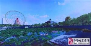毗邻鹤城公园游乐场,亨元新都会业主有福啦!