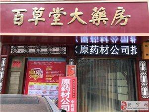 新宁百草堂大药房周年店庆钜惠全城,还有积赞大派送!