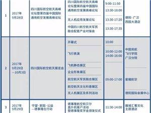 2017四川国际航空航天展览会:日程安排(9月28日――10月3日)