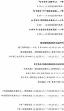 2017四川国际航空航天展览会:摆渡车路线图、摆渡车线路与时刻安排