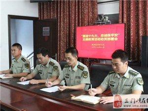 陕州区消防大队多项措施并举;积极做好十九大安保工作