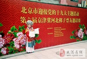 第六届京津冀河北梆子票友邀请赛圆满落幕求是义工成员获奖