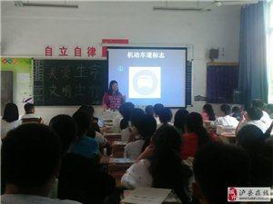"""泸县义工协会开展""""关爱生命文明出行""""进校园活动"""