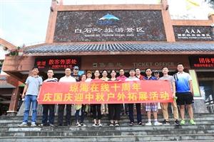 """琼海在线十周年庆国庆迎中秋""""我们的十周年"""""""