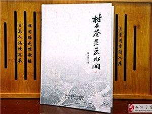 山阳籍作家程玉宇《村在苍茫云水间》出版发行