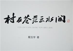 山阳文化名家程玉宇