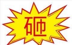 杭州甲壳虫装饰 第六季装修峰会 邀请函