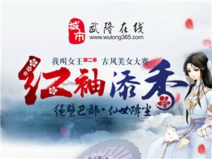 """我叫女王第二季""""红袖添香""""古风美女大赛!"""
