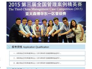 南京林业大学MBA2017招生简章