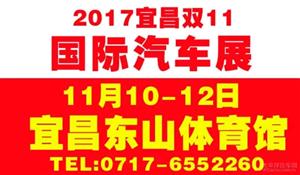 11月10-12日宜昌体育场车展燥起来