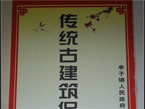 【苍溪】亭子缜有个四房院子【图】