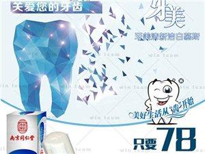 洁白牙齿,恢复洁白健康!当天见效,请使用源自北京同仁堂的牙美护理!