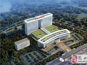 鹤山市人民医院即将大变身!新院区建设项目奠基啦!