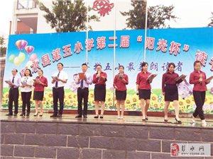 【彭水快讯】第五小学第二届读书节暨鑫沃爱心捐赠仪式隆重举行