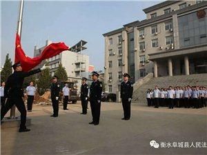 10月1日,阜城法院大楼前庄严的一幕!全体干警举行升旗仪式迎国庆