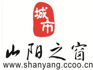 2013年山阳之窗网友聚会活动