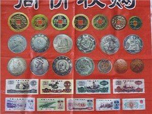 长期收购古钱,纸币,银元等
