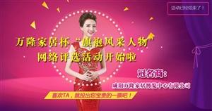 """万隆家居杯""""旗袍风采人物""""网络评选"""