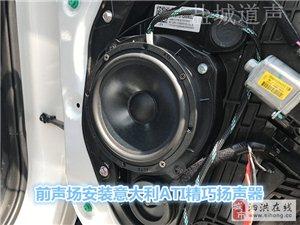 起亚KX7音响改装 意大利ATI精巧6.1 盐城道声