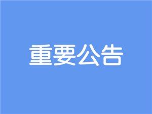 【公告】关于本站落实论坛回帖实名制的通告