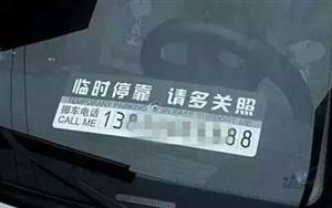 【提醒】别在车上留挪车电话了,可能会有这些危险……