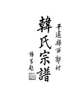 平遥县西郭村韩氏宗谱即将付梓印刷