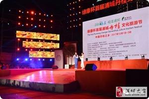"""【丹桂文化旅游节】""""桂香浦城 绿康之夜""""文艺晚会,美了!醉了"""