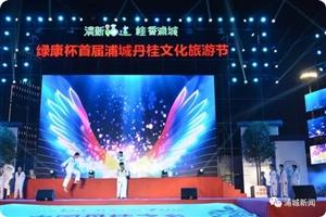 """【丹桂文化旅游节】""""桂香浦城绿康之夜""""文艺晚会,美了!醉了"""