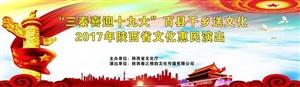 """""""三秦喜迎十九大,百县千乡送文化""""2017年陕西省文化惠民演"""