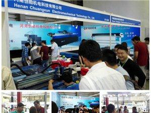 贺河南创勋机电有限公司上海国际参展圆满成功