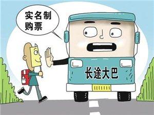 铁力客运站实行实名售票,乘车前请提前携带好身份证,方便出行