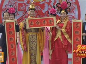 【精彩分享】美丽乡村过大年 走进陕西大美武功(视频)