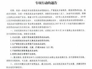 安徽省依法整治非法经营成品油行为专项行动的通告