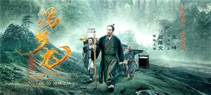 七绝・电影《冯梦龙传奇》观感
